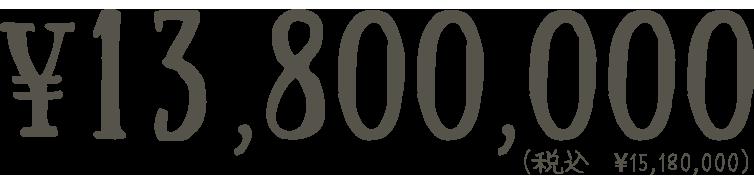 ¥12,500,000