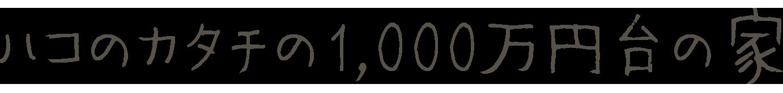 ハコのカタチの1,000万円からの家