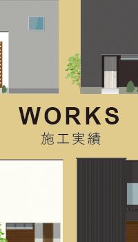 WORKS:施工実績